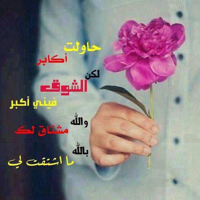 حاولت أكابر لكن الشوق فيني اكبر والله مشتاق لك بالله ما اشتقت لي Reactions