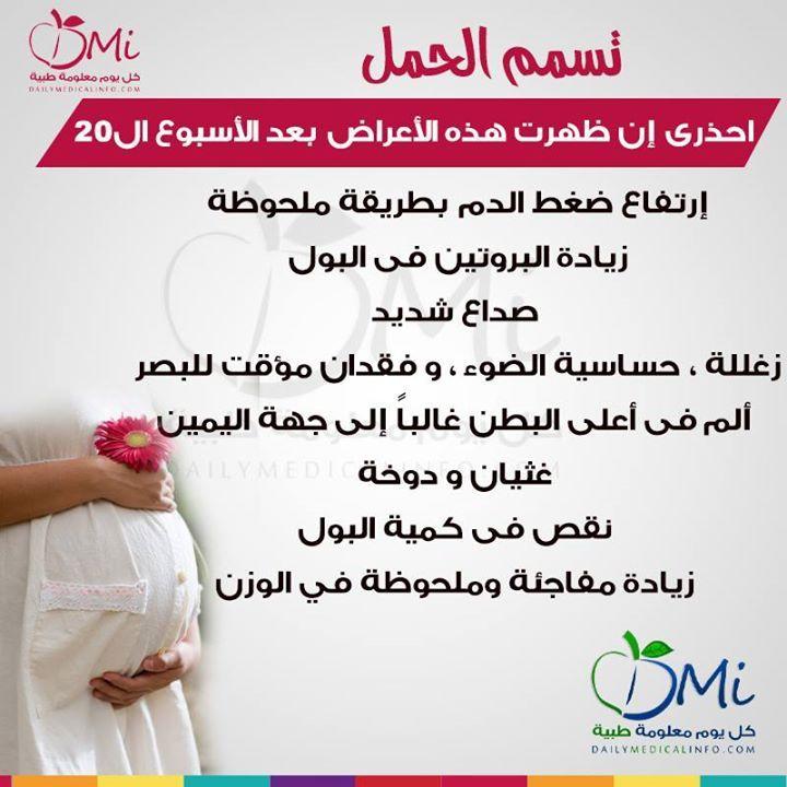 سيدتي احذري فهذه أعراض تسمم الحمل صحة غرد بصورة Health Dmi Health Diet Healthy Life Health