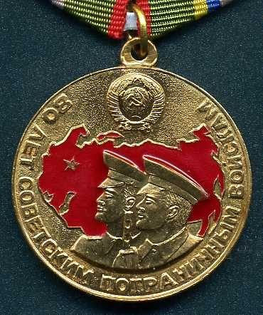 Медаль 80-лет Пограничным войскам СССР