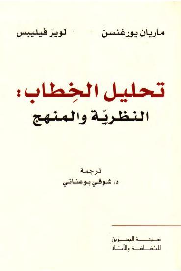 تحليل الخطاب النظرية والمنهج Free Download Borrow And Streaming Internet Archive Texts Internet Archive The Borrowers