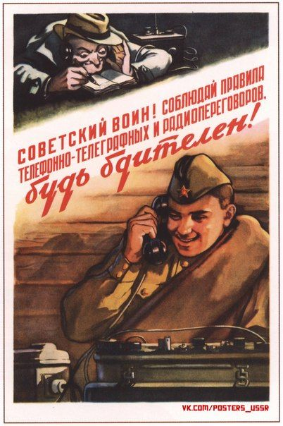 Soviet soldier! during a telephone conversation be vigilant!