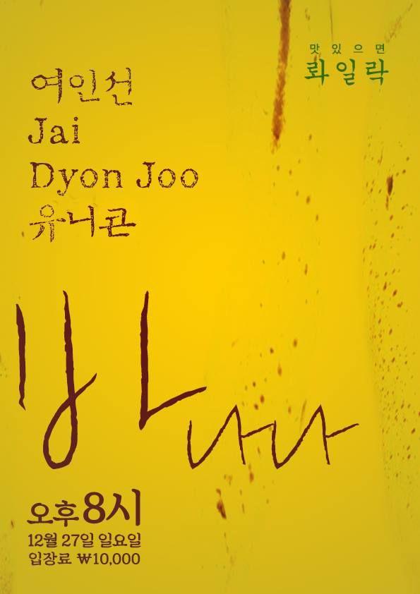 2015.12.27 Sun 8pm #Ruailrock [ #Banana ] / #DyoNJoo #여인선 #jai #unicorn