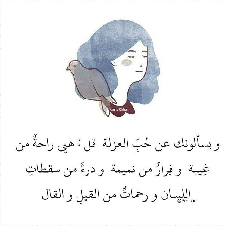 Pin By Em Alf On كلمة Words Quotes Arabic Quotes Me Quotes