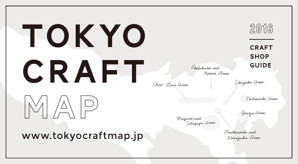 東京クラフトマップ TOKYO CRAFT MAP