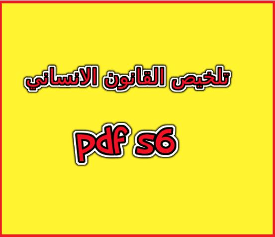 محاضرات مادة القانون الإنساني Pdf S6 السداسي السادس School Logos Pdf Cal Logo