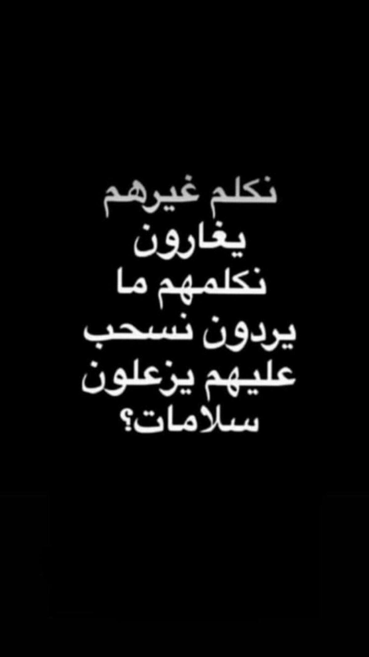 شو عم بيصير Funny Study Quotes Funny Arabic Quotes Calligraphy Quotes Love