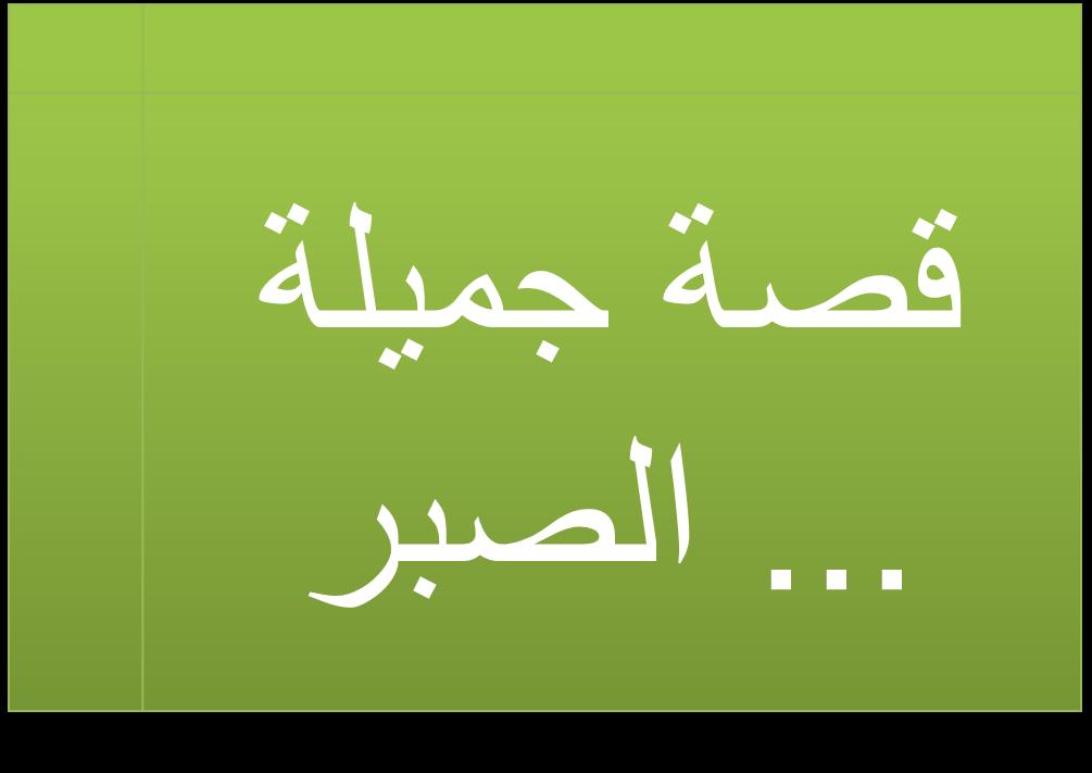 قصة حقيقية حدثت في عهد عبد الله بن الزبير ومعاوية بن ابي سفيان رضي الله عنهما قصة جميلة من موضوع قصص واقعية غريبة مؤثرة ومعبرة Blog Posts Blog