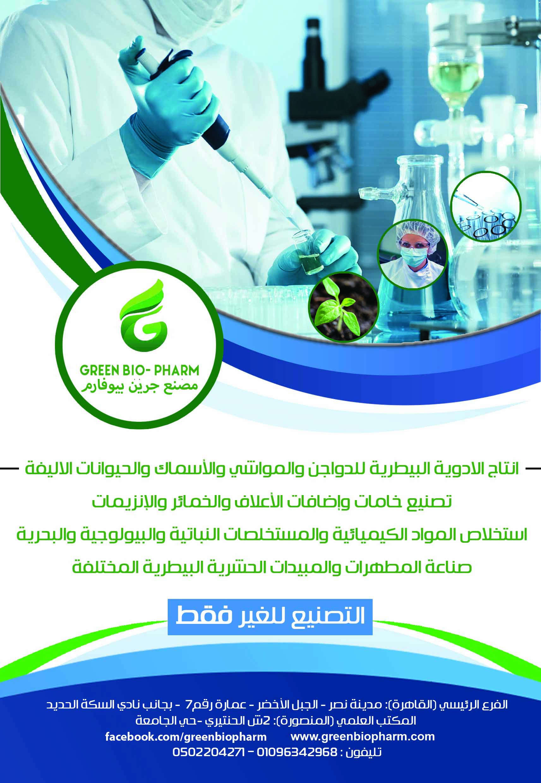 الصناعات الدوائية Bio Personal Care Person