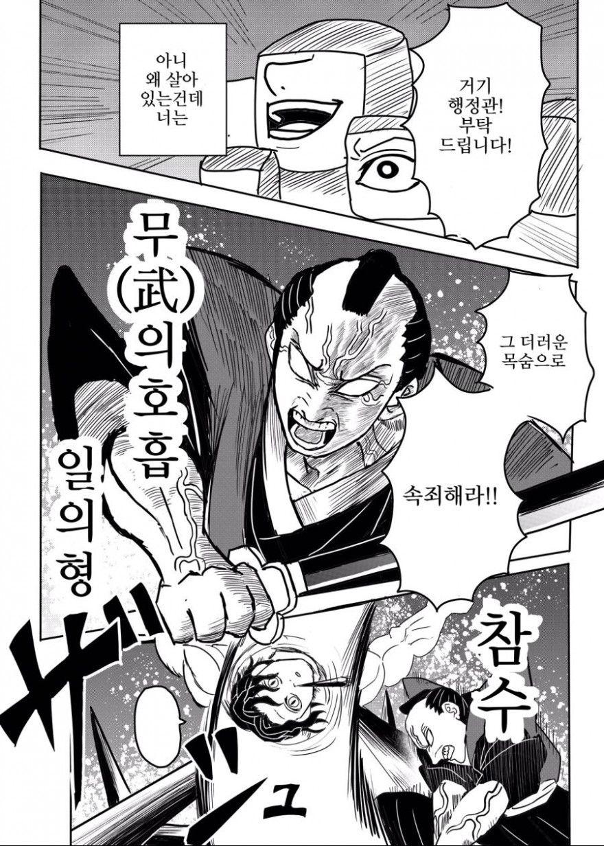 히비키가 감기 걸린 Manhwa > 만화방 | 뀨잉넷 - 온세상 모든 웹