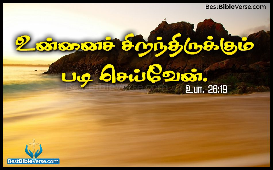 tamil bible quotes
