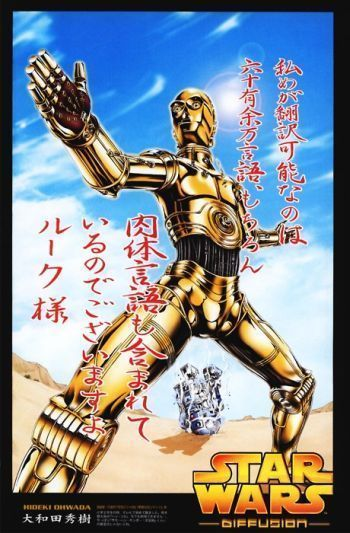 14 Hilariously Inaccurate Foreign Posters for American Films | Cracked.com  | Star wars poster, Star wars, Japanese movie poster