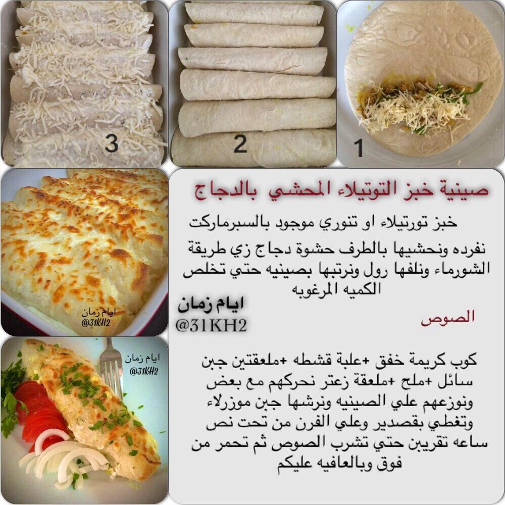 صينية خبز التورتيلا Cookout Food Recipes Food Receipes