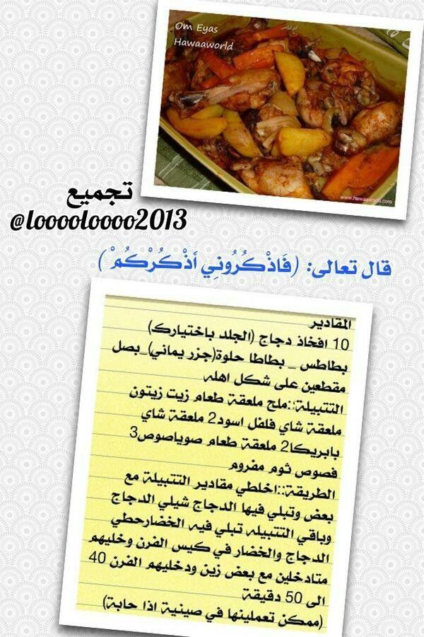 Pin By Mahassen Chahine On طبخات Food Vegetables Food Radish