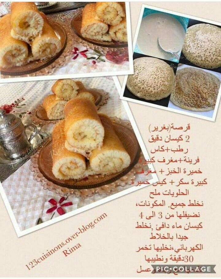 بغرير جزائري Food Food Recipies Arabic Food