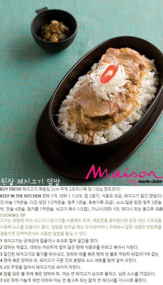 된장 돼지고기 덮밥