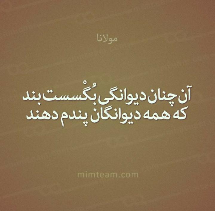 مولانا مولوی Persian Quotes Persian Poem Literary Quotes