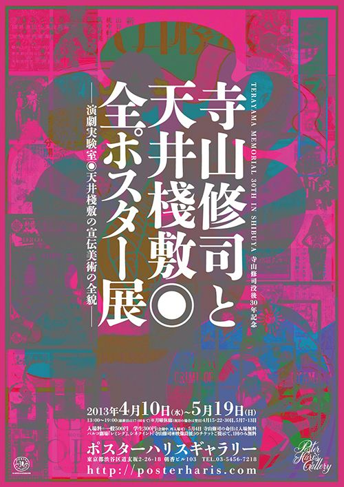 寺山修司没後30年記念で 天井棧敷のポスター展 映画祭 舞台を同時