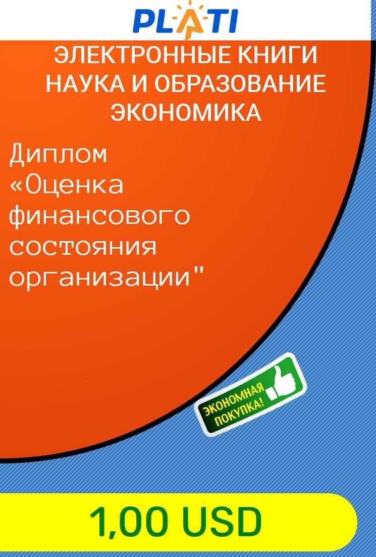 Диплом Оценка финансового состояния организации Экономика  Диплом Оценка финансового состояния организации