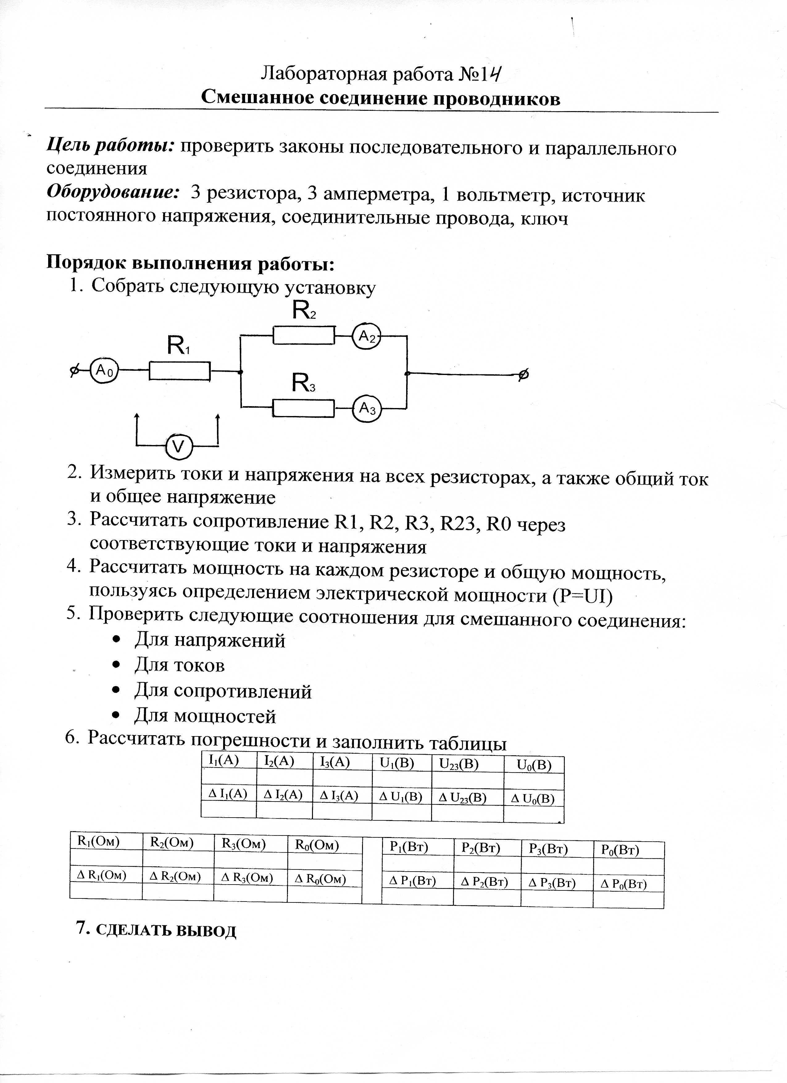 Физика 10 класс лабораторные работы контрольные задания губанов в.в гдз