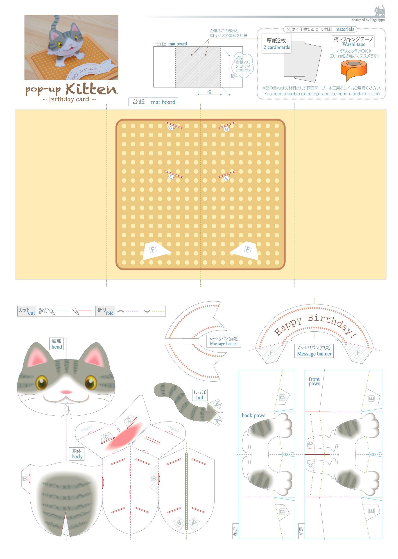 Смотреть как смотреть как сделать открытку кота, поздравления