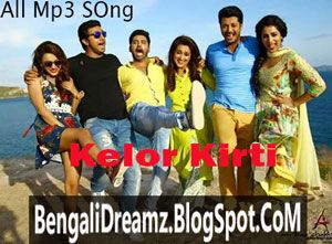 Recent Bengali Movies Kelor Kirti Free Songs Download Kelor Kirti
