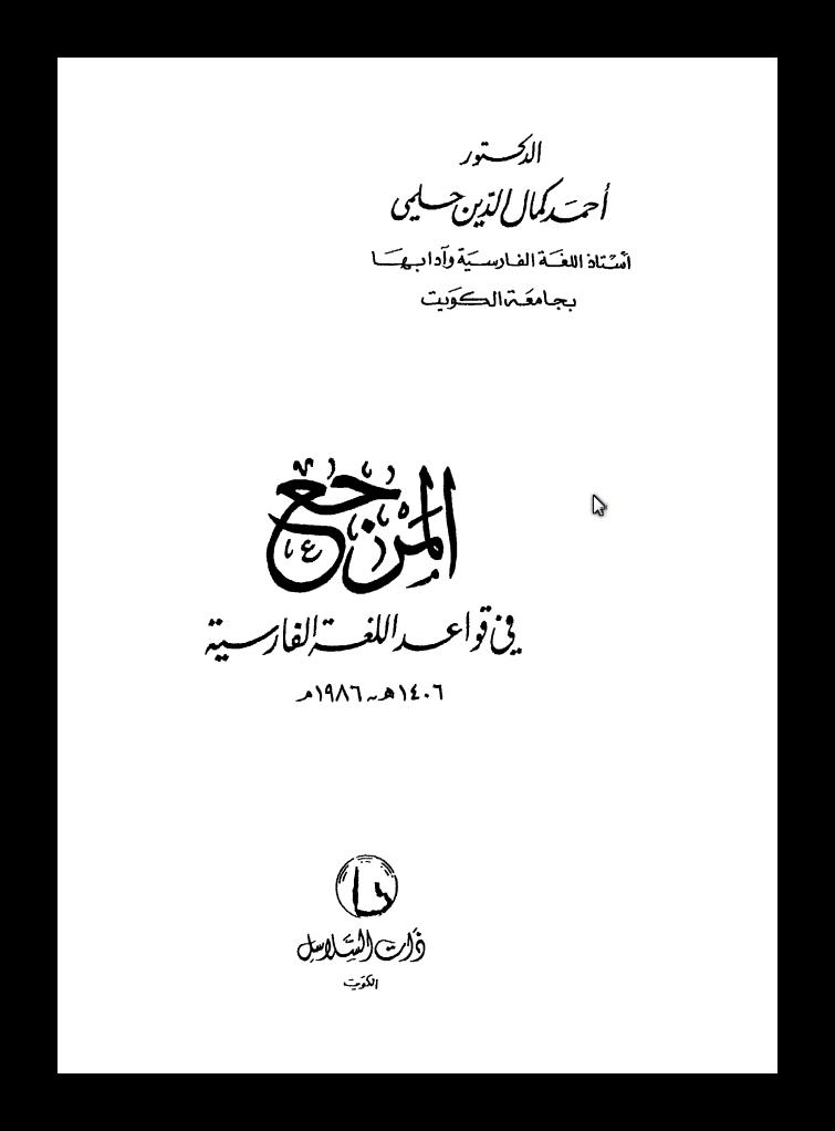 المرجع في قواعد اللغة الفارسية Learn Farsi Blog Posts Learning