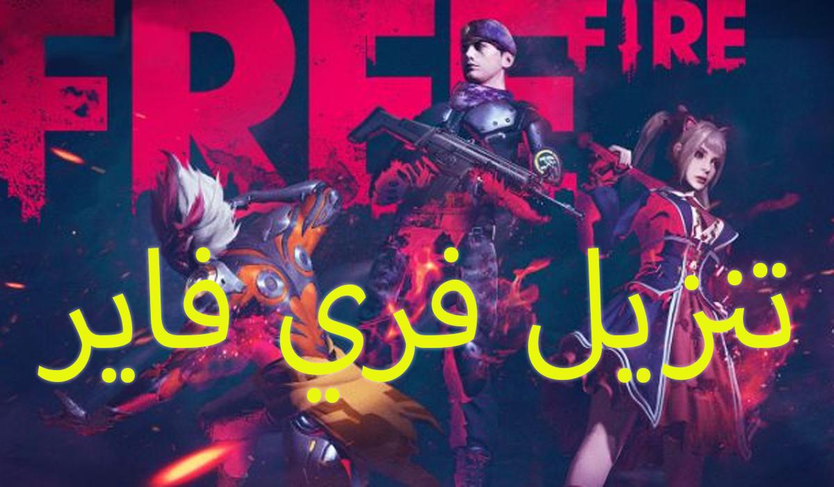 تنزيل فري فاير مهكرة للاندرويد والايفون النسخة الجديدة من اللعبة 2021 Free Fire Darth Vader Darth Fictional Characters