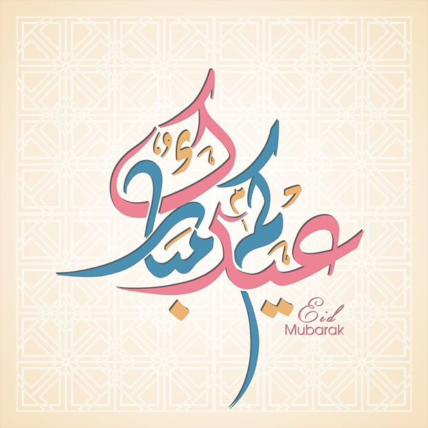 Eid Mubarak تهنئة العيد عيدكم مبارك Islamic Posters Ramadan Decorations Ramadan Kareem