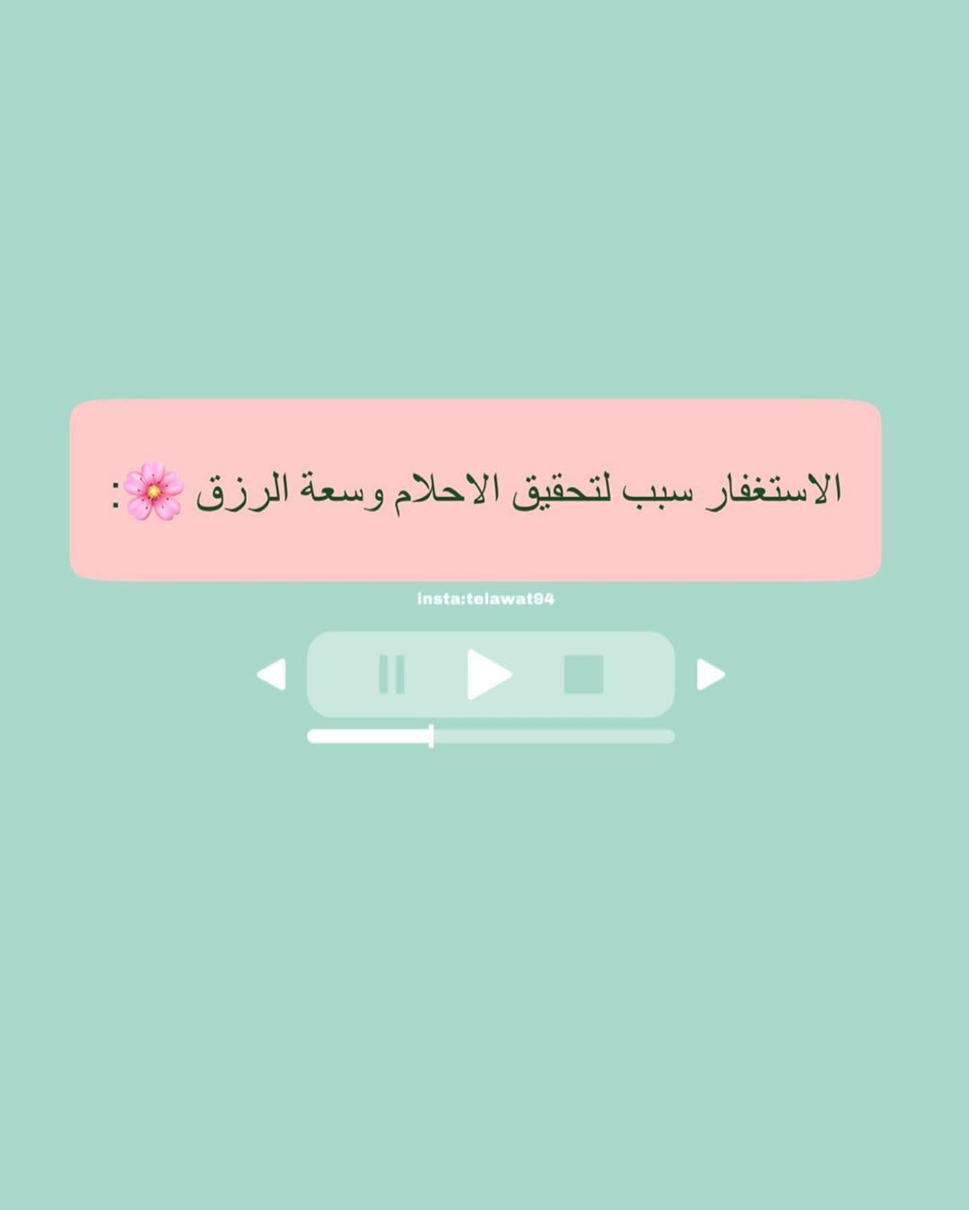 1 788 Likes 95 Comments لله ح ديث قلب ي م لهمة Telawat94 On Instagram اكتب شيء تؤجر عليه Instagram Quotes Captions Jokes Quotes Funny Arabic Quotes