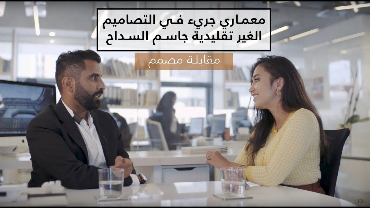 المعماري جاسم السداح Pul The Creator Bab