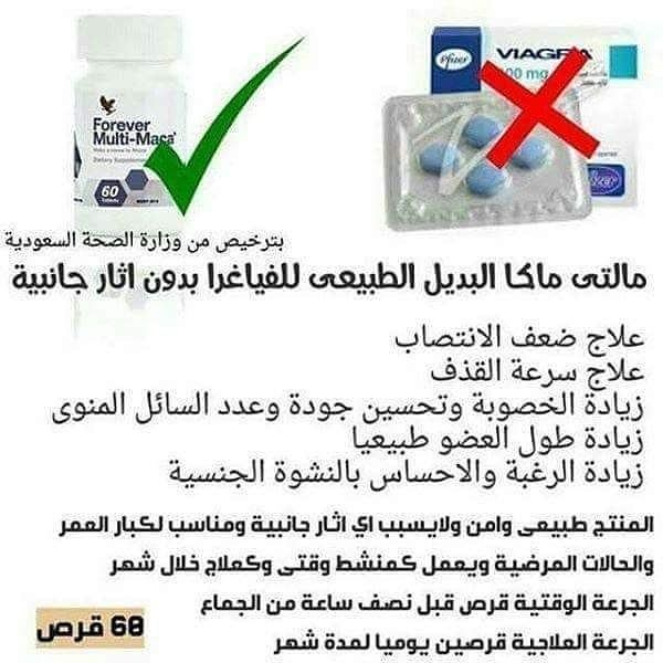 Pin By Kandosh On رياضه Forever Living Products Multi Maca Bee Pollen