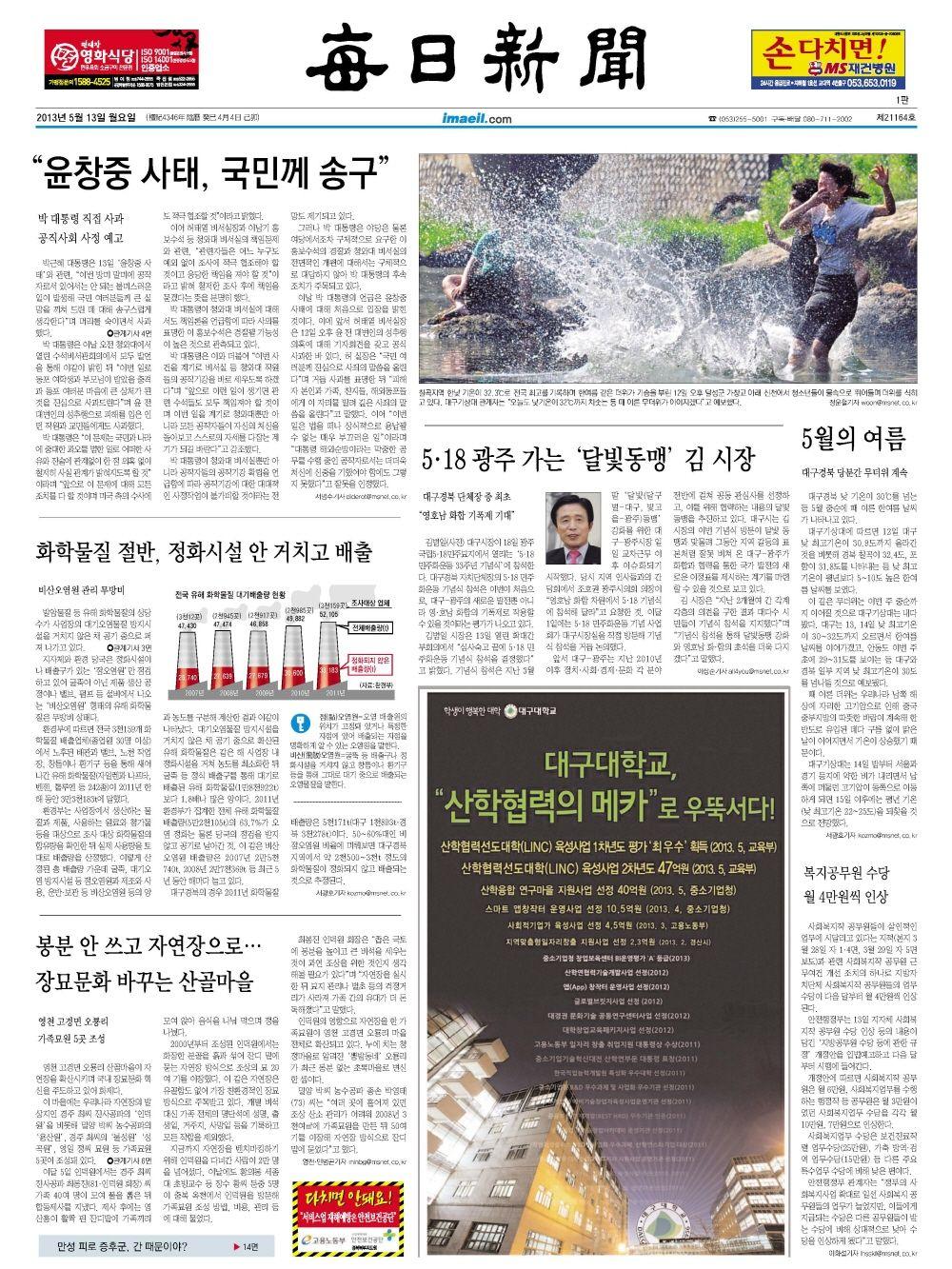 2013년 5월 13일 월요일 매일신문 1면