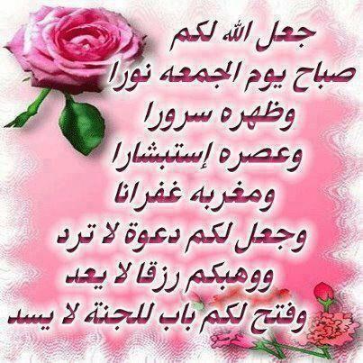 الجمعه Islamic Messages Holy Quran Instagram Posts