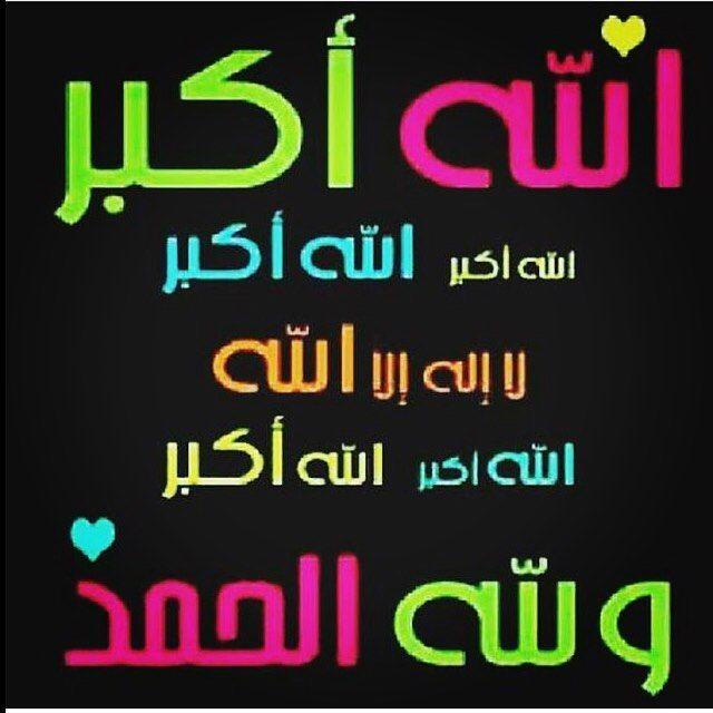 لا تنسوا أن من بعد صلاة فجر يوم عرفة يعني فجر الغد يبدأ التكبير المقيد إلى غروب شمس آخر أيام التشريق بالإضافة إلى ال Islam Facts Learn Quran Quran Verses