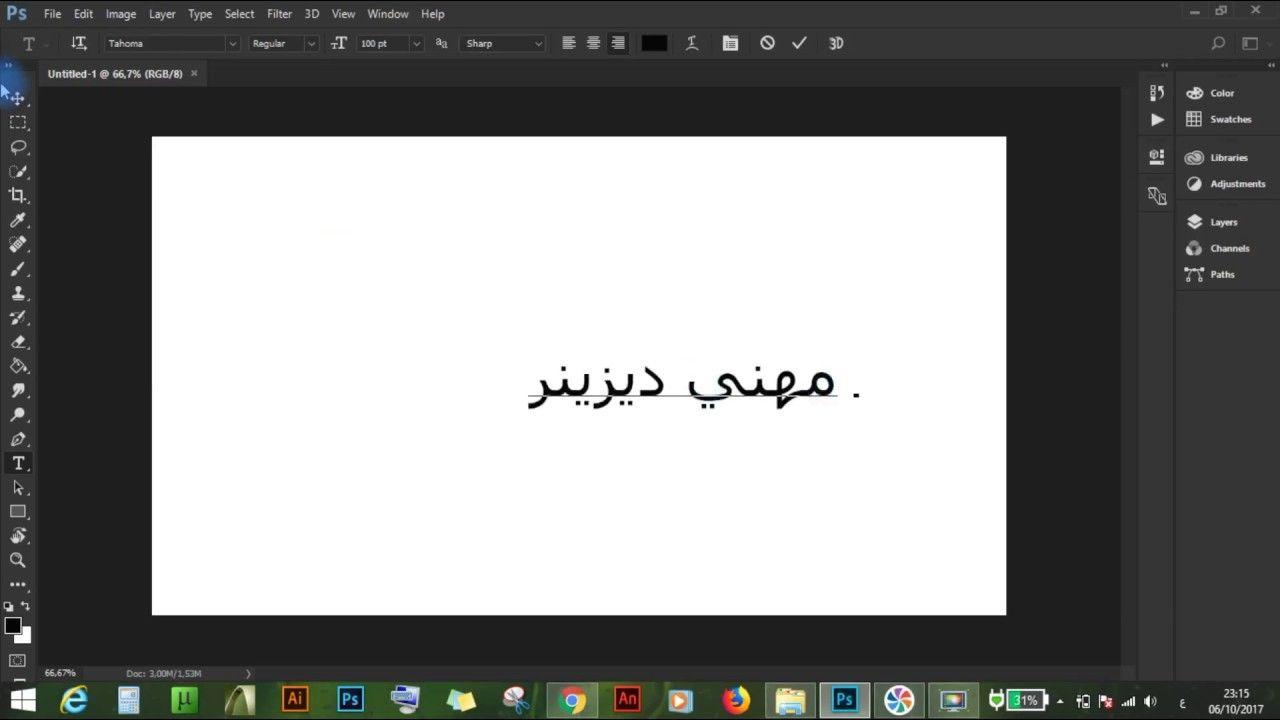 Solve The Problem Of Writing In Arabic On Photoshop Cc2017 حل مشكلة الك Write Arabic Writing Solving