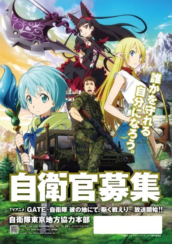 """Summer TV Anime """"GATE"""" Featured on JSDF Recruitment"""