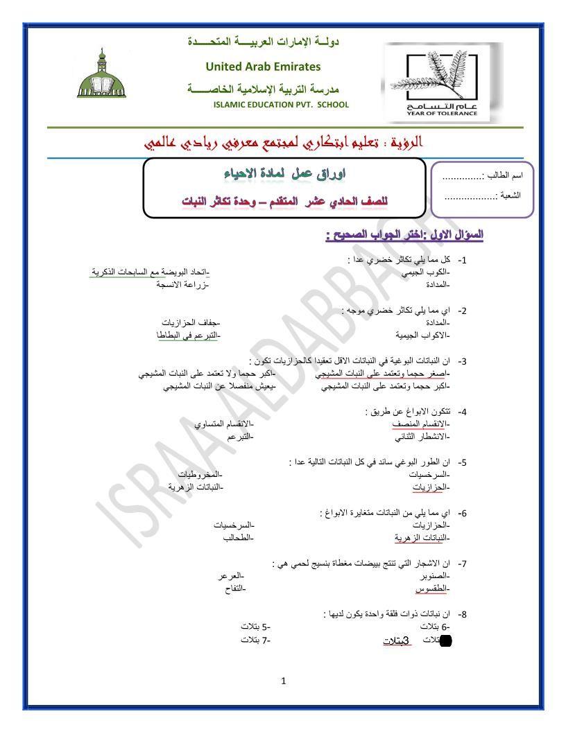 الأحياء أوراق عمل تكاثر البنات للصف الحادي عشر متقدم Education Tolerance United Arab Emirates