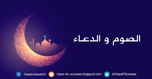 مدونة الأمل النجاح Hope For Success الصوم و الدعاء Ramadan Day Poster