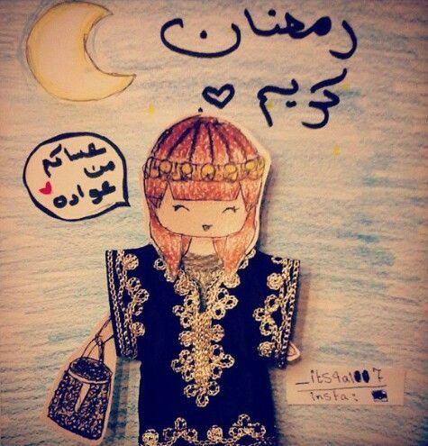 صور رمضان كريم Sowarr Com موقع صور أنت في صورة Ramadan Kareem Ramadan Beautiful Art