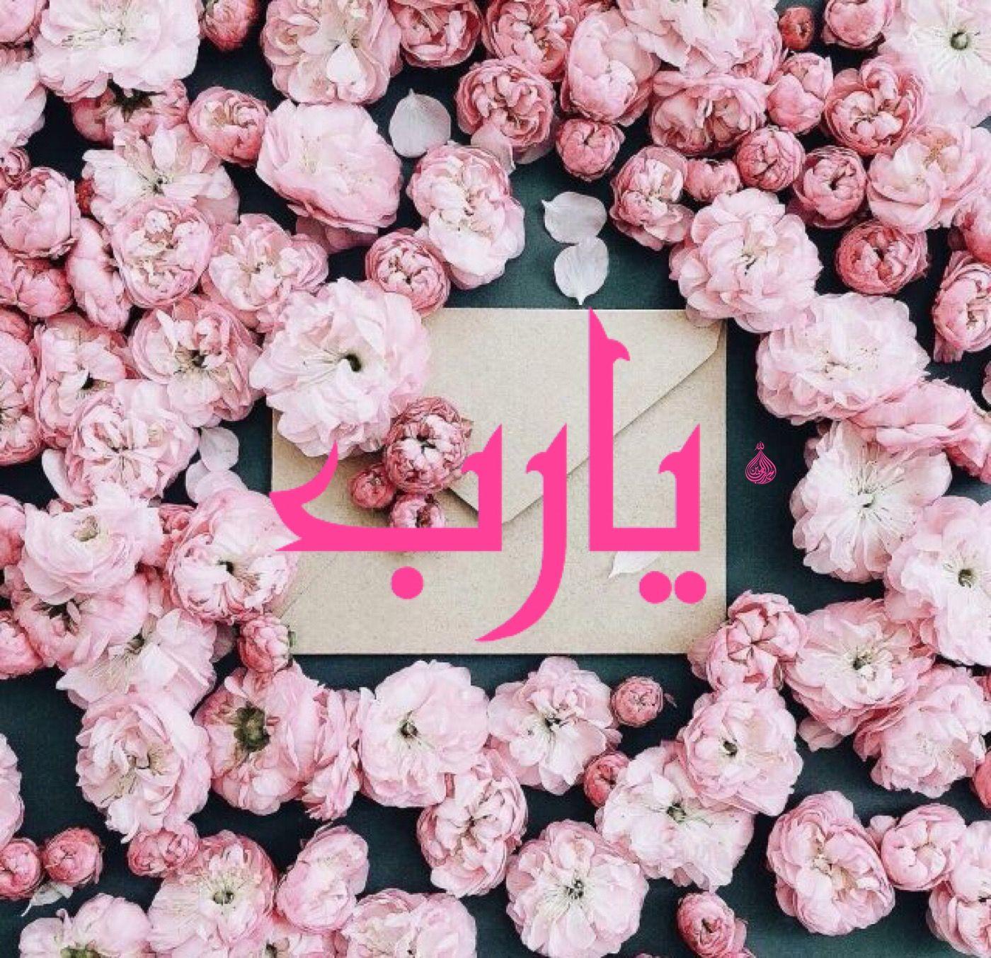 أدعيةإسلاميه أذكار دعاء صورإسلامية الله الله اكبر استغفرالله مسلم قرأن ذكر إسلاميات إيمان أدعيةدينية أدعية من القرأن دع Pink Flowers Beautiful Flowers Floral