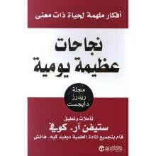 نجاحات عظيمة يومية أفكار ملهمة لحياة ذات معنى Arabic Books Books Reading Lists