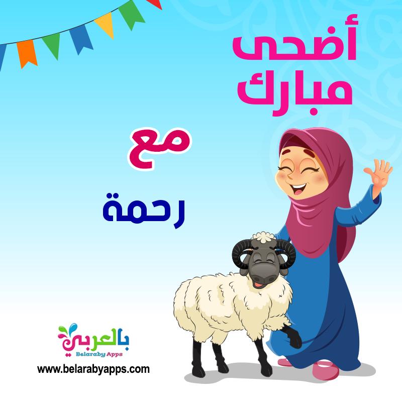 بطاقات تهنئة عيد الاضحى اكتب اسمك على صور عيد الاضحى بالعربي نتعلم In 2020 Fictional Characters Family Guy Character