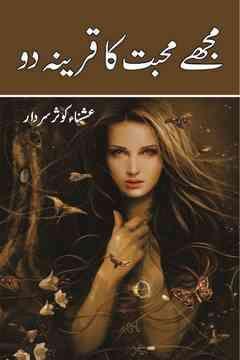 Mujhe Mohabbat Ka Qareena Do (episode 10 published) Social Romantic