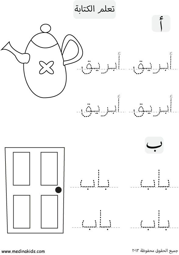 pin by nisreen massad on pinterest worksheets arabic handwriting and. Black Bedroom Furniture Sets. Home Design Ideas