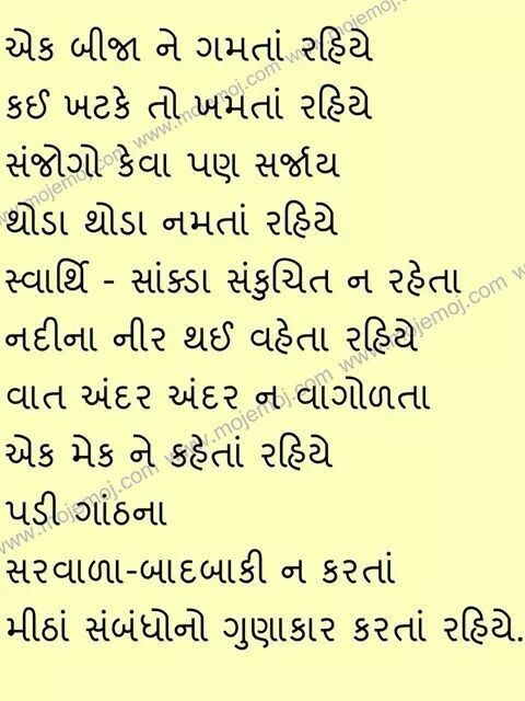 Gujarati Quote Gujarati Quotes Anniversary Quotes For Husband Wise Quotes