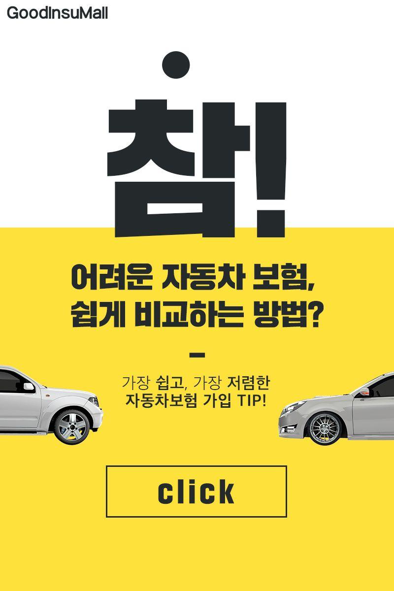 자동차보험료 최저가 비교 견적 받고 100 선물 받자 상담 선물 시