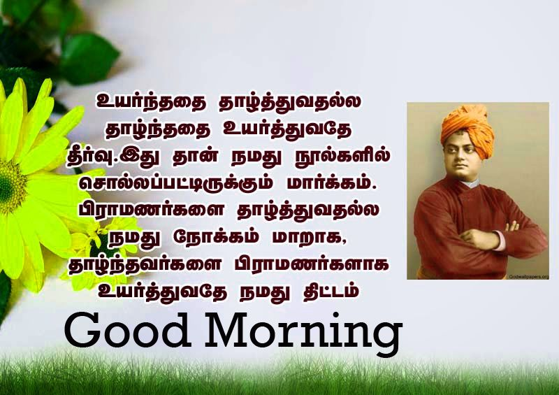 Tamil Good Morning Images 145 Good Morning Tamil Kavithai Wallpaper Photos Pictures Pics Download Good Morning Images Morning Images Good Morning Wallpaper