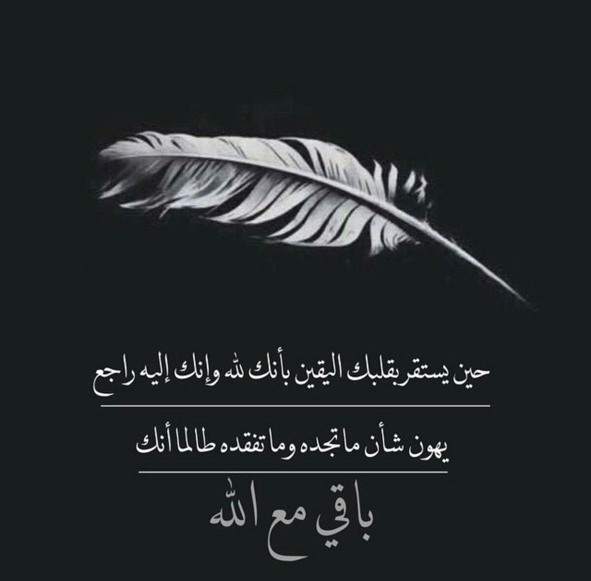 باقي مع الله Words Qoutes Truth