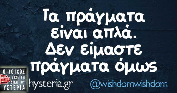 Funnyquotes Funny Quotes Greek In 2020 Funny Greek Quotes Funny Quotes Wisdom Quotes