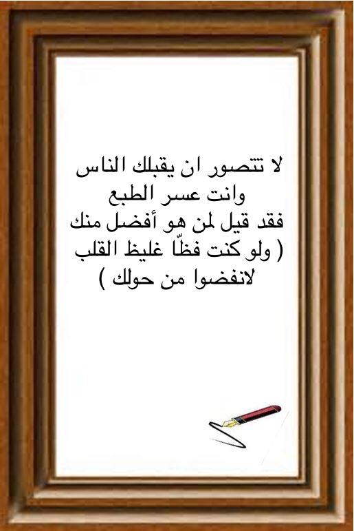 لا تتصور ان يقبلك الناس وانت عسر الطبع فقد قيل لمن هو أفضل منك ولو كنت فظ ا غليظ القلب لانفضوا من حولك Quran Quotes Calligraphy Pens Text Art